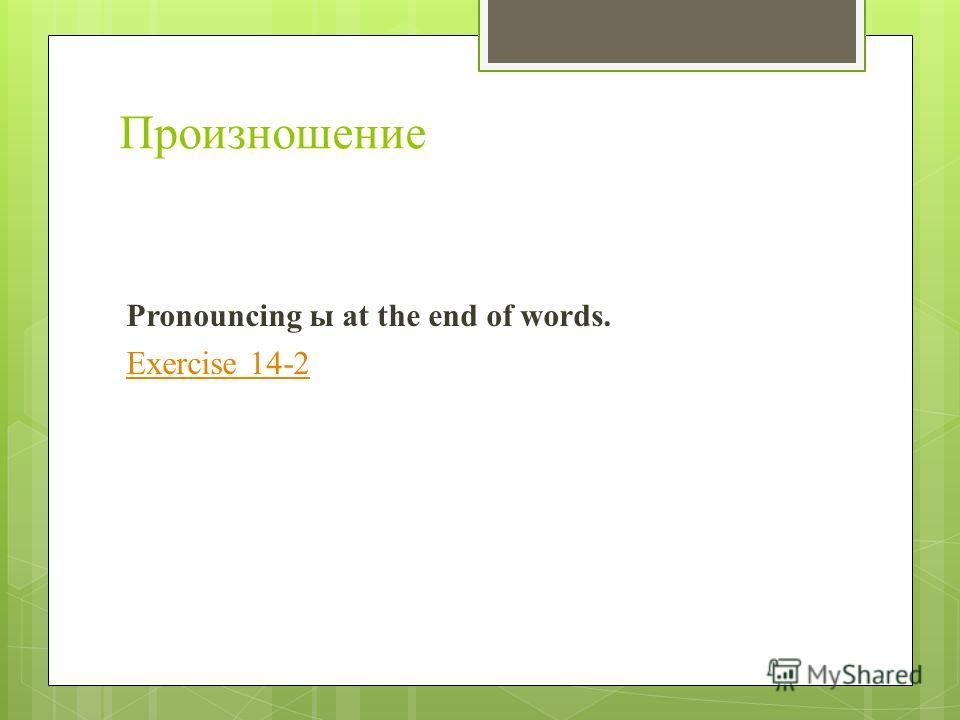 Произношение Pronouncing ы at the end of words. Exercise 14-2