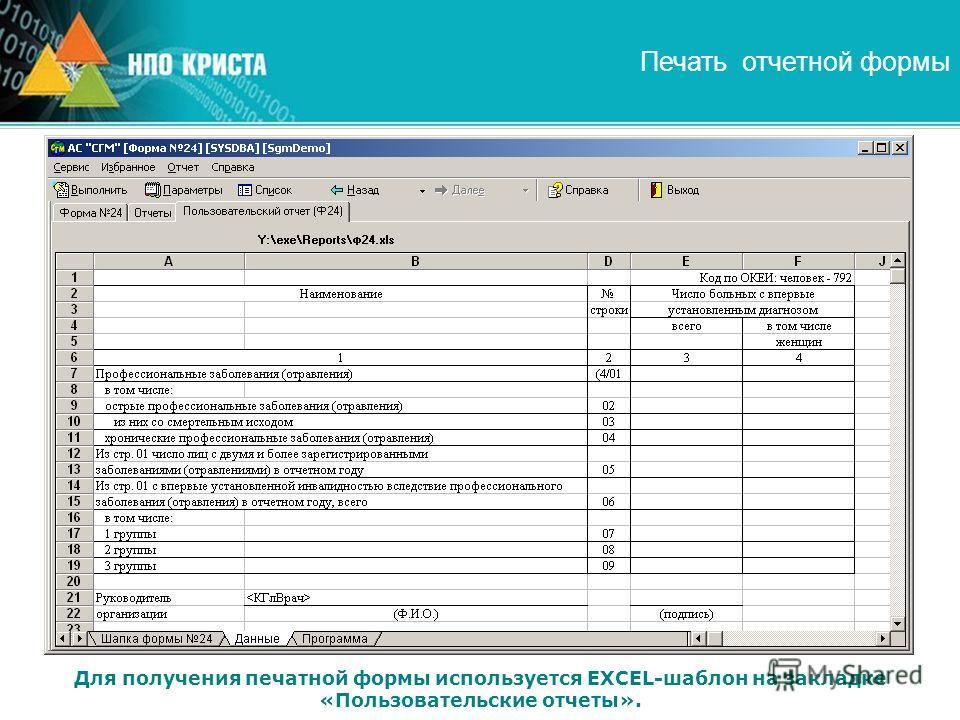 Печать отчетной формы Для получения печатной формы используется EXCEL-шаблон на закладке «Пользовательские отчеты».
