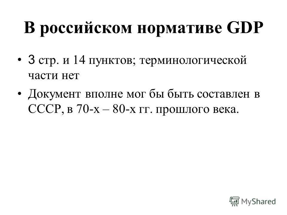 В российском нормативе GDP 3 стр. и 14 пунктов; терминологической части нет Документ вполне мог бы быть составлен в СССР, в 70-х – 80-х гг. прошлого века.