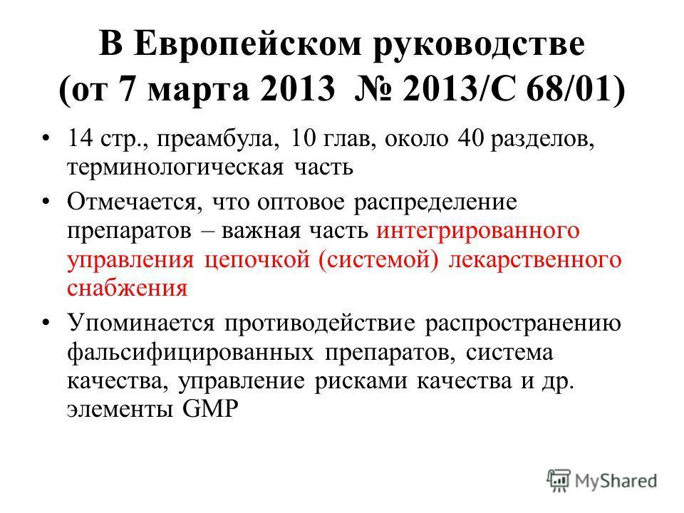 В Европейском руководстве (от 7 марта 2013 2013/C 68/01) 14 стр., преамбула, 10 глав, около 40 разделов, терминологическая часть Отмечается, что оптовое распределение препаратов – важная часть интегрированного управления цепочкой (системой) лекарстве