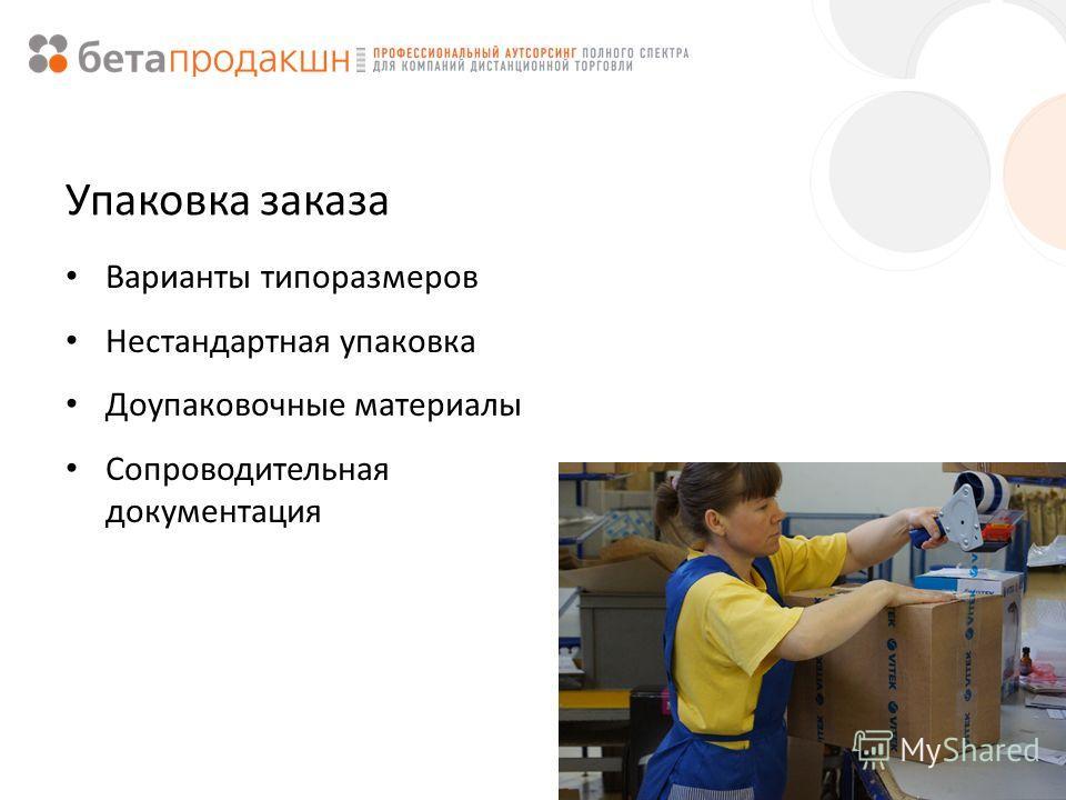 Упаковка заказа Варианты типоразмеров Нестандартная упаковка Доупаковочные материалы Сопроводительная документация