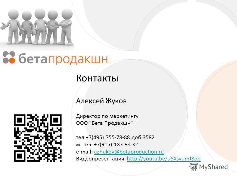Алексей Жуков Директор по маркетингу ООО