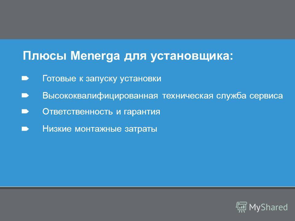 Vorteile Плюсы Menerga для установщика: Готовые к запуску установки Высококвалифицированная техническая служба сервиса Ответственность и гарантия Низкие монтажные затраты