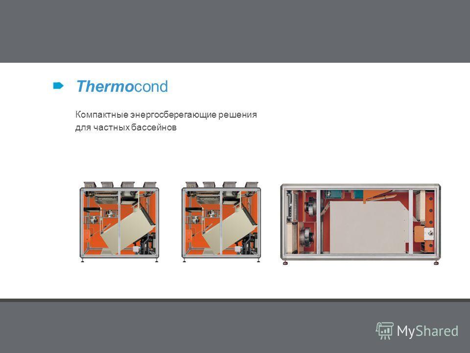 Produkte Thermocond Компактные энергосберегающие решения для частных бассейнов