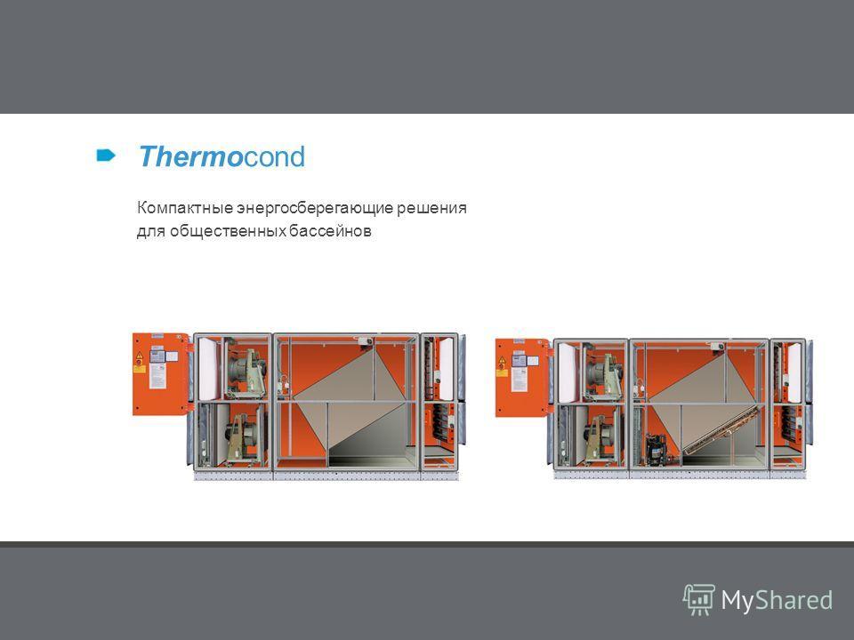 Produkte Thermocond Компактные энергосберегающие решения для общественных бассейнов