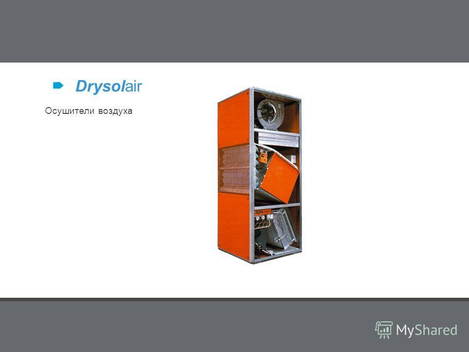 Produkte Drysolair Осушители воздуха
