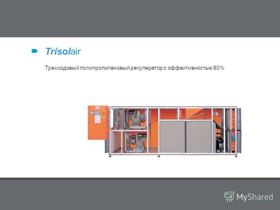 Produkte Trisolair Трехходовый полипропиленовый рекуператор с эффективностью 80%