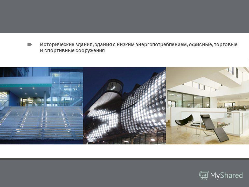 Referenzen Teil 1 Исторические здания, здания с низким энергопотреблением, офисные, торговые и спортивные сооружения