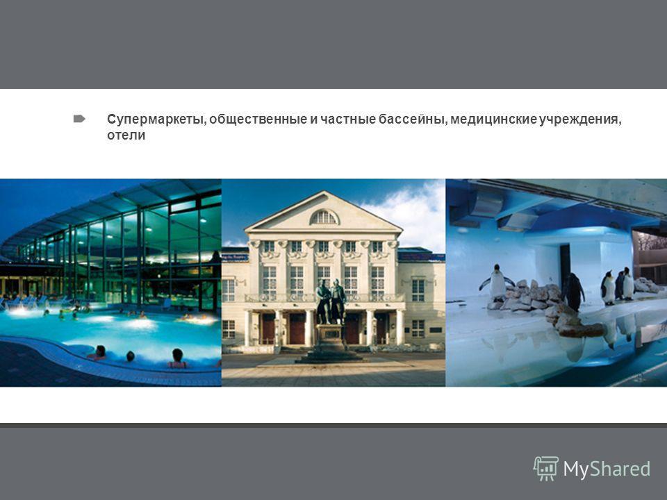 Referenzen Teil 2 Супермаркеты, общественные и частные бассейны, медицинские учреждения, отели