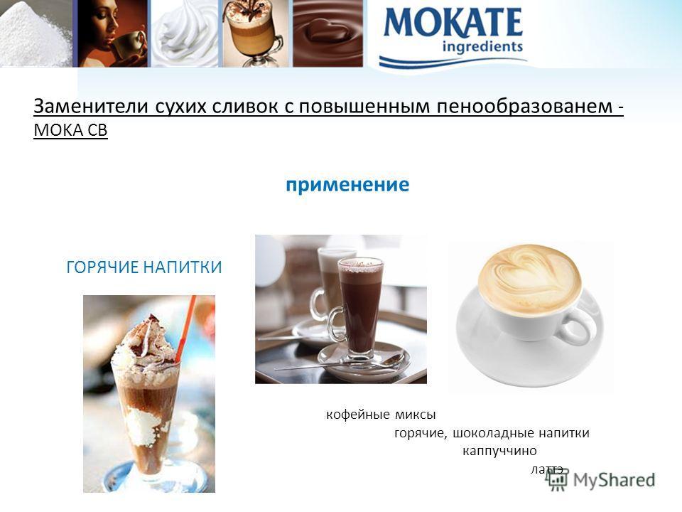 Заменители сухих сливок с повышенным пенообразованем - MOKA CB применение ГОРЯЧИЕ НАПИТКИ кофейные миксы горячие, шоколадные напитки каппуччино латтэ