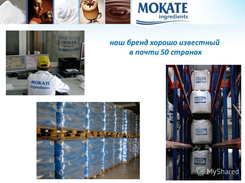наш бренд хорошо известный в почти 50 странах