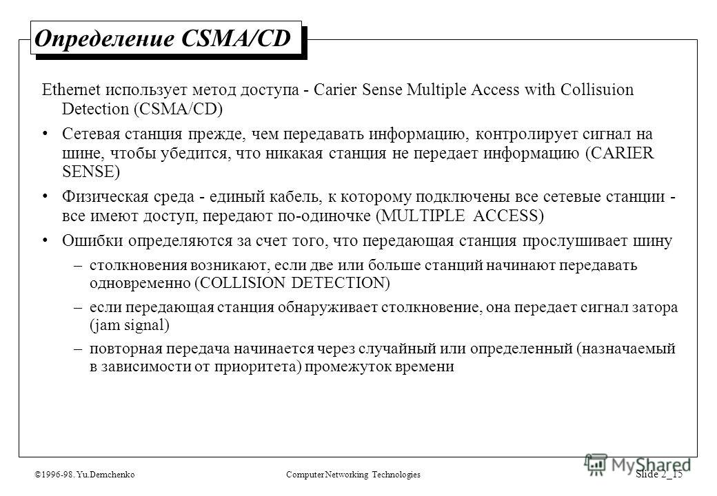 ©1996-98. Yu.DemchenkoComputer Networking Technologies Slide 2_15 Ethernet использует метод доступа - Carier Sense Multiple Access with Collisuion Detection (CSMA/CD) Сетевая станция прежде, чем передавать информацию, контролирует сигнал на шине, что