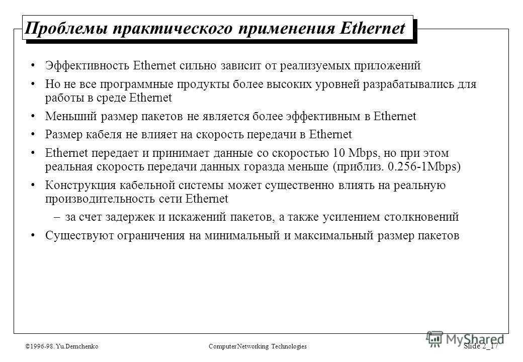 ©1996-98. Yu.DemchenkoComputer Networking Technologies Slide 2_17 Проблемы практического применения Ethernet Эффективность Ethernet сильно зависит от реализуемых приложений Но не все программные продукты более высоких уровней разрабатывались для рабо