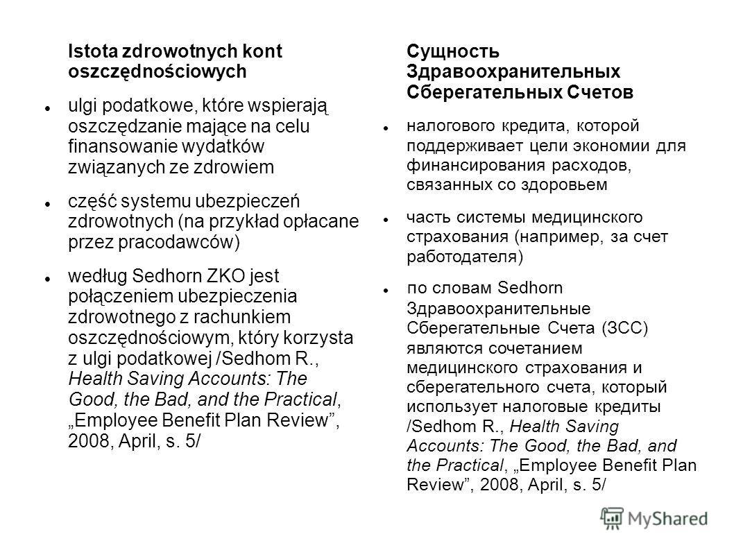 Istota zdrowotnych kont oszczędnościowych ulgi podatkowe, które wspierają oszczędzanie mające na celu finansowanie wydatków związanych ze zdrowiem część systemu ubezpieczeń zdrowotnych (na przykład opłacane przez pracodawców) według Sedhorn ZKO jest