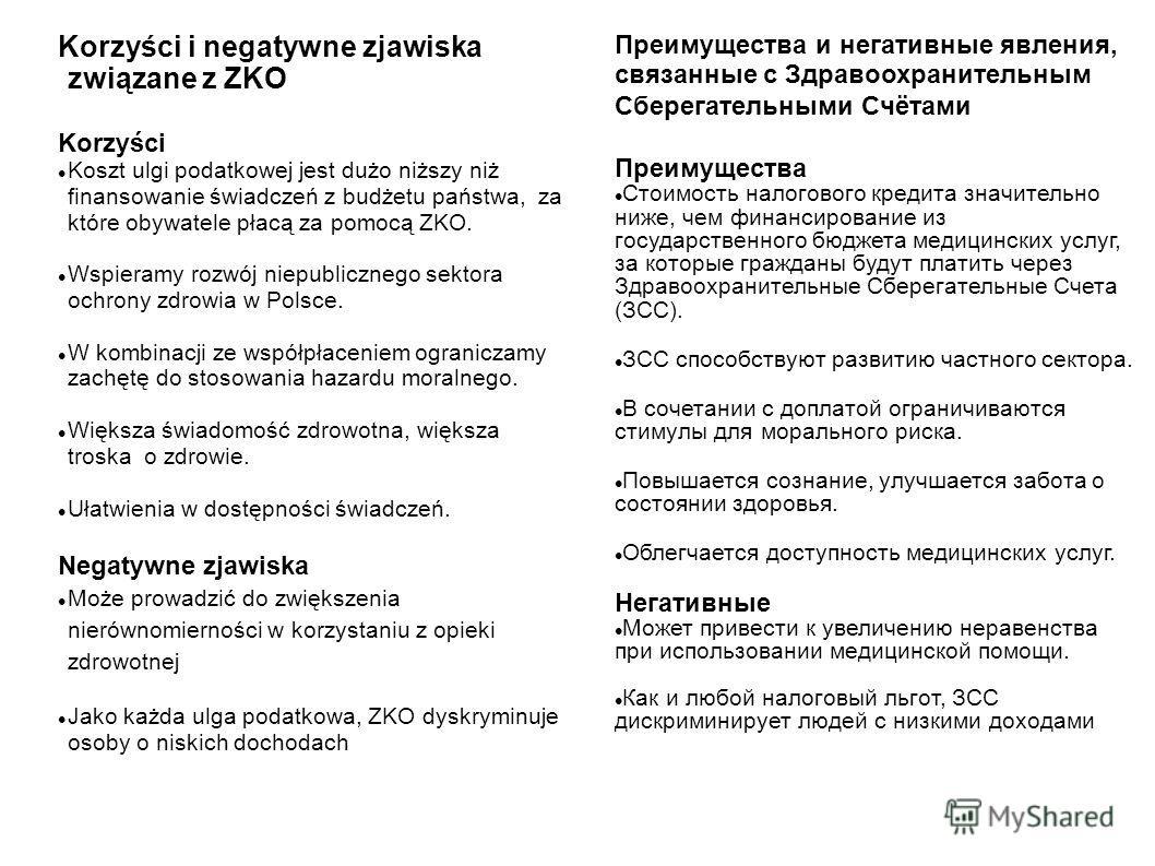 Korzyści i negatywne zjawiska związane z ZKO Korzyści Koszt ulgi podatkowej jest dużo niższy niż finansowanie świadczeń z budżetu państwa, za które obywatele płacą za pomocą ZKO. Wspieramy rozwój niepublicznego sektora ochrony zdrowia w Polsce. W kom