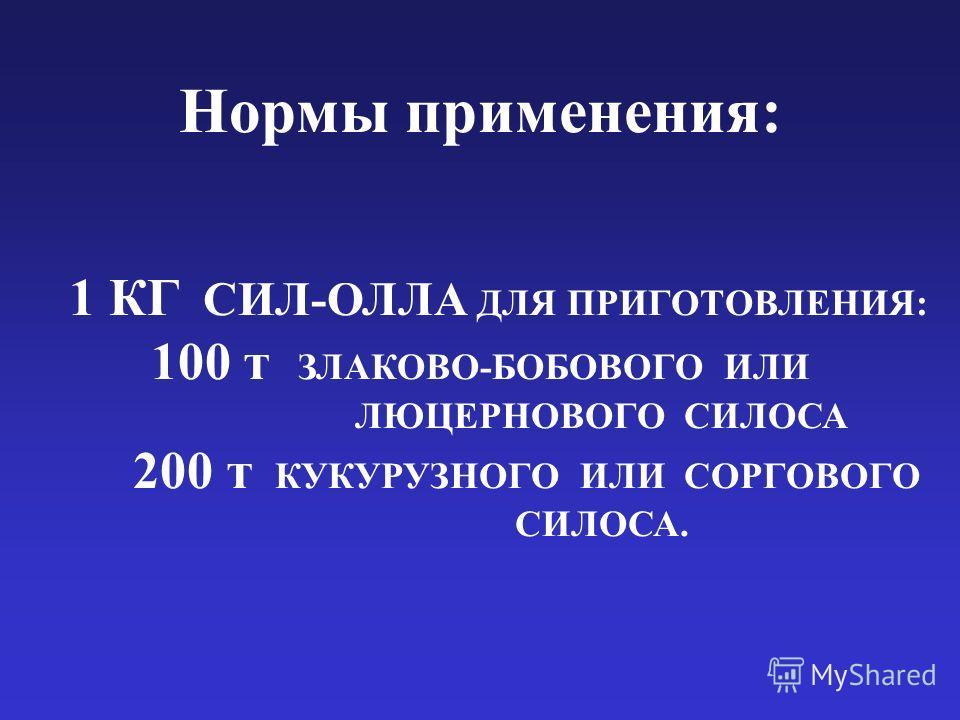 1 КГ СИЛ-ОЛЛА ДЛЯ ПРИГОТОВЛЕНИЯ: 100 т ЗЛАКОВО-БОБОВОГО ИЛИ ЛЮЦЕРНОВОГО СИЛОСА 200 т КУКУРУЗНОГО ИЛИ СОРГОВОГО СИЛОСА. Нормы применения:
