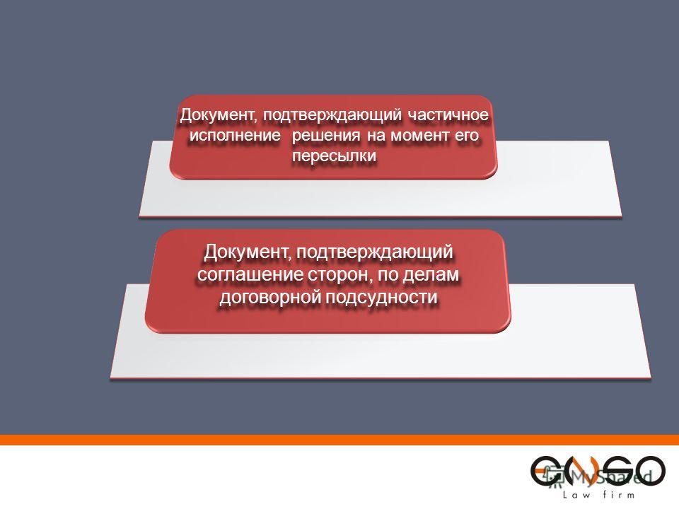 Документ, подтверждающий частичное исполнение решения на момент его пересылки Документ, подтверждающий соглашение сторон, по делам договорной подсудности