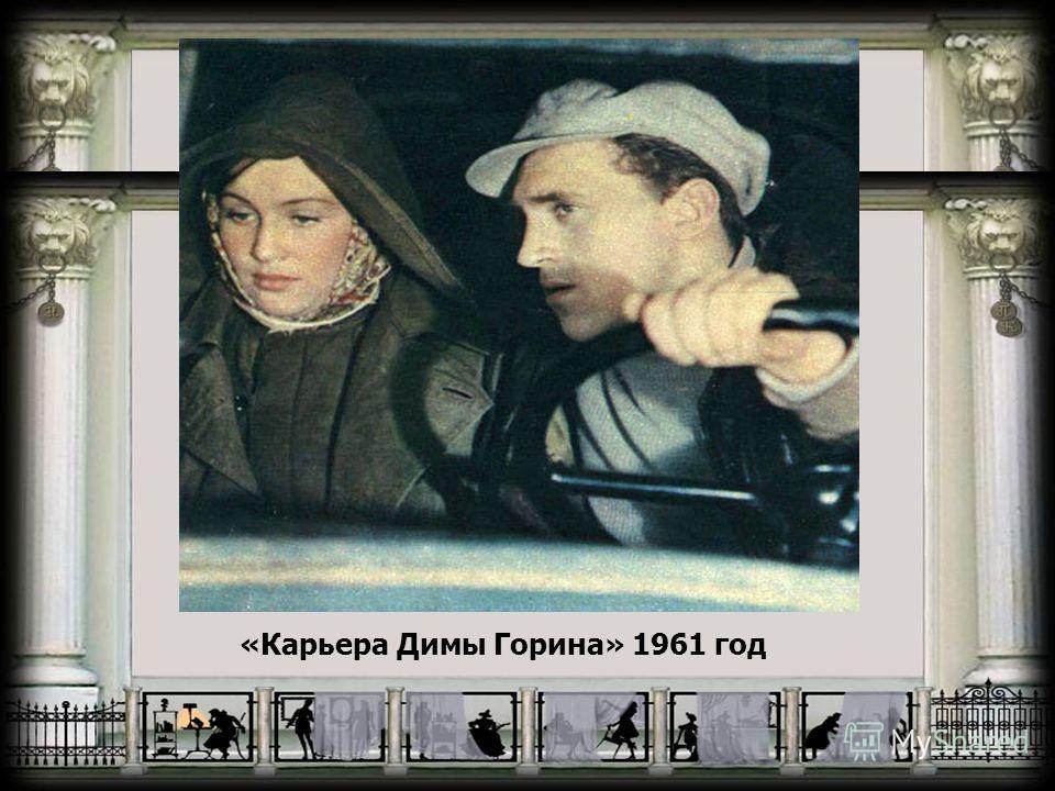 «Карьера Димы Горина» 1961 год