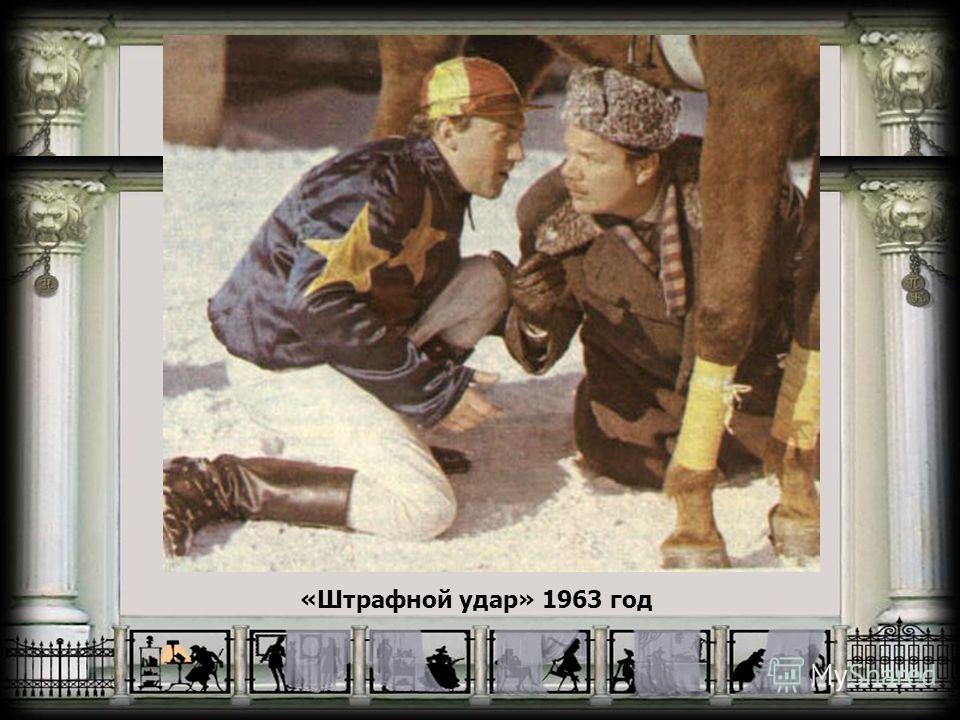 «Штрафной удар» 1963 год