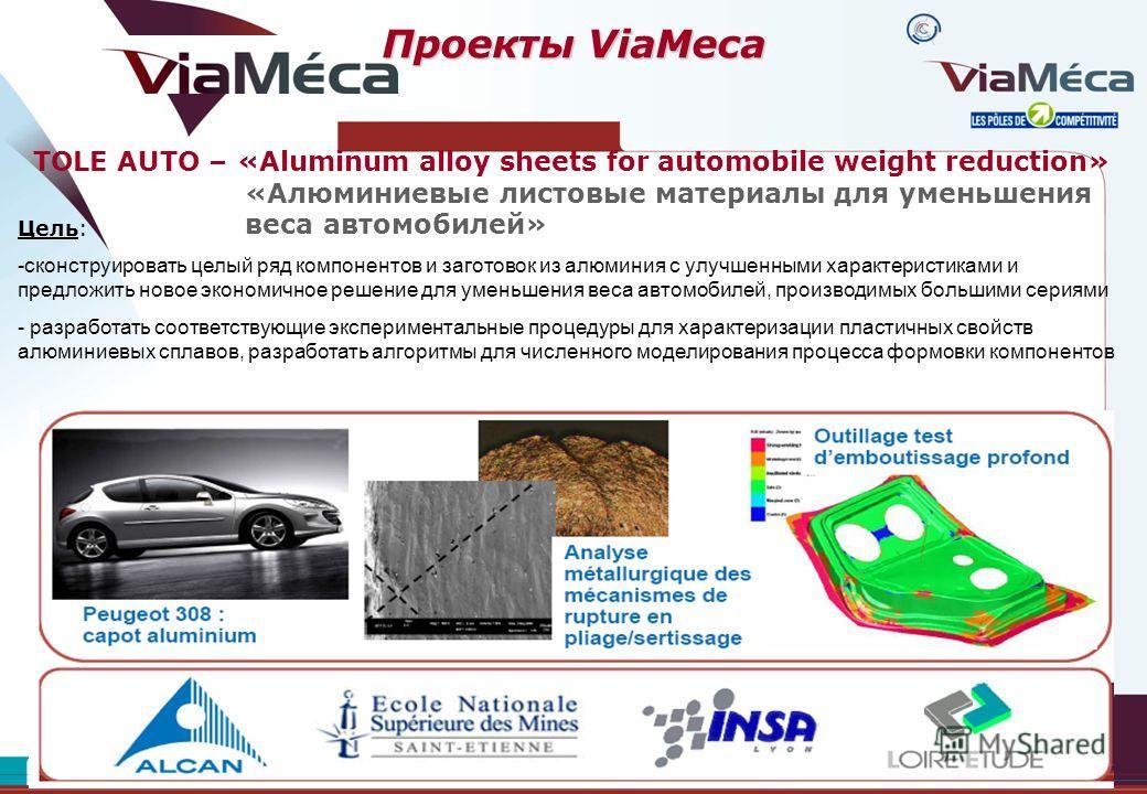 Цель: -сконструировать целый ряд компонентов и заготовок из алюминия с улучшенными характеристиками и предложить новое экономичное решение для уменьшения веса автомобилей, производимых большими сериями - разработать соответствующие экспериментальные