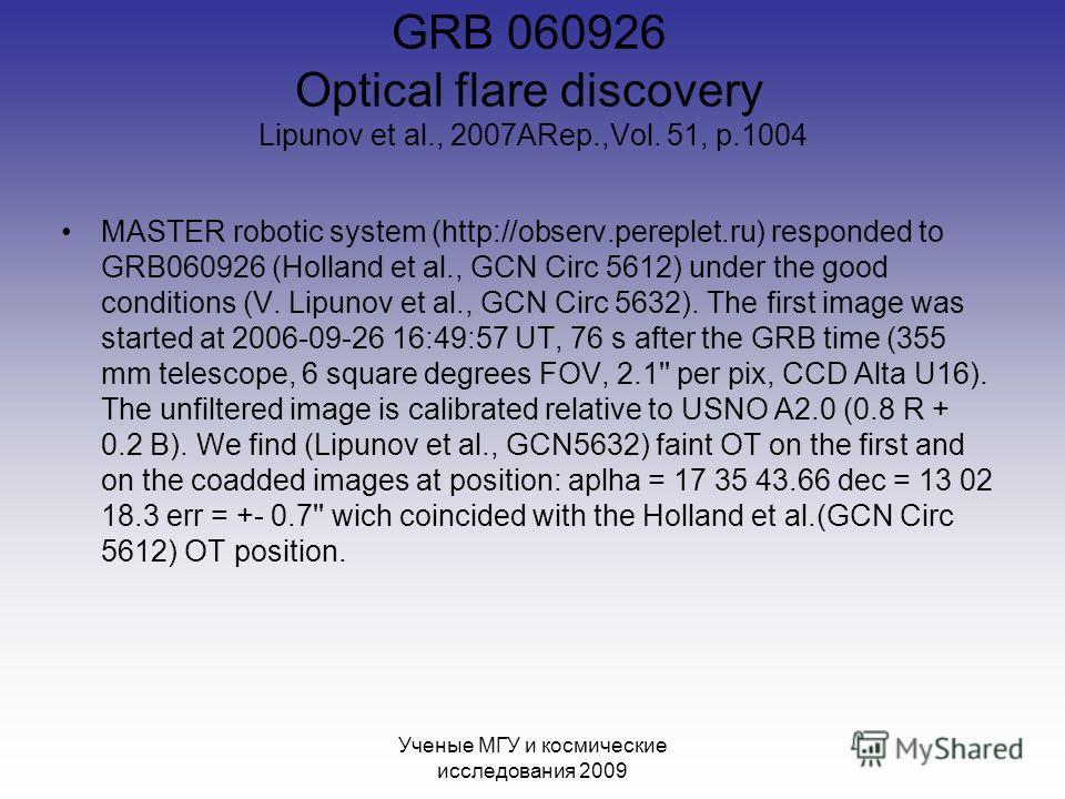 GRB 050824 Ученые МГУ и космические исследования 2009