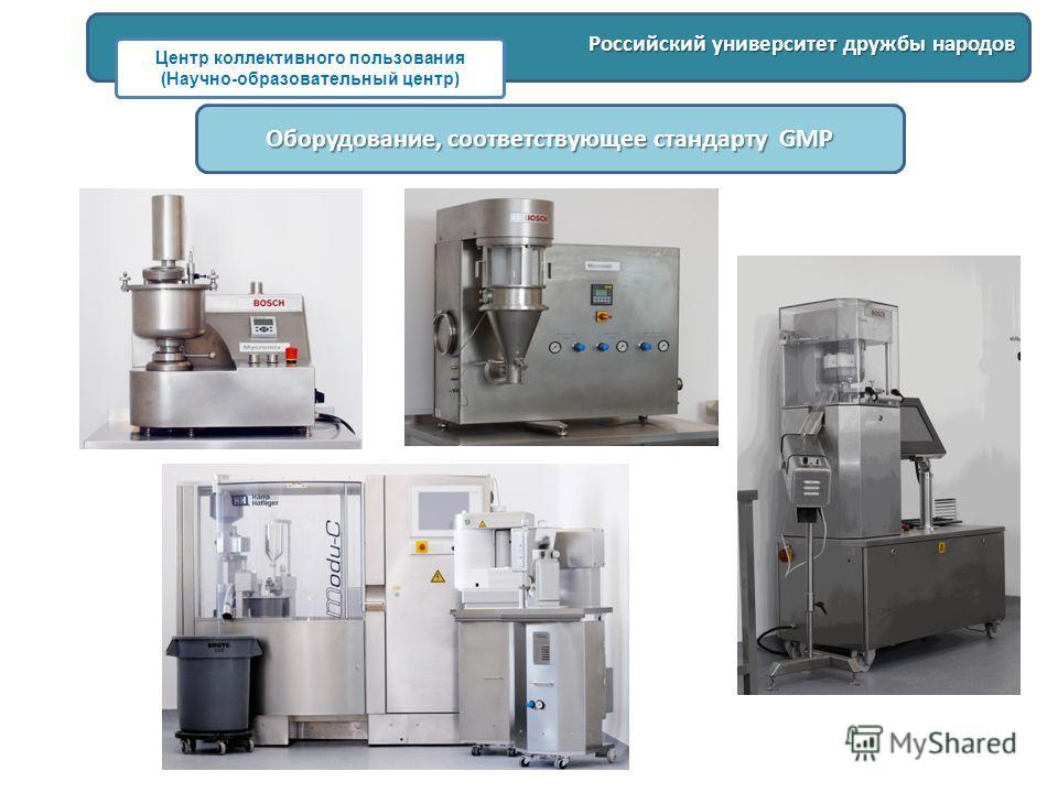 Российский университет дружбы народов Центр коллективного пользования (Научно-образовательный центр) Оборудование, соответствующее стандарту GMP