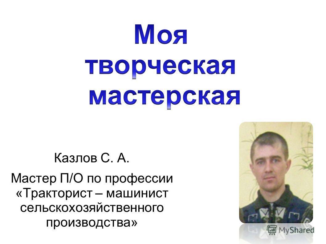 Казлов С. А. Мастер П/О по профессии «Тракторист – машинист сельскохозяйственного производства»