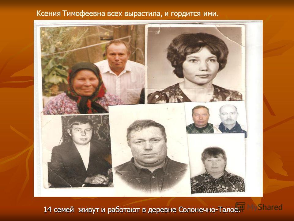 Ксения Тимофеевна всех вырастила, и гордится ими. 14 семей живут и работают в деревне Солонечно-Талое.
