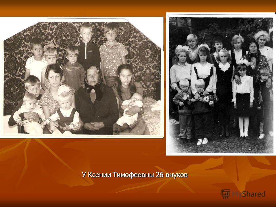 У Ксении Тимофеевны 26 внуков