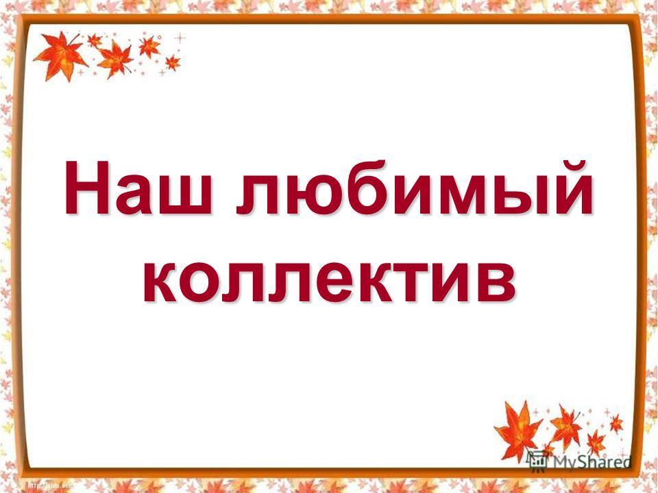 Наш любимый коллектив МБОУ Либежевская СОШ