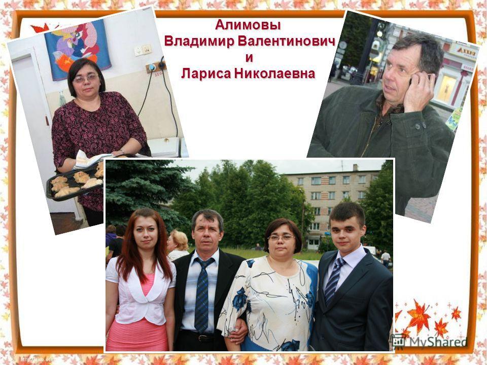 Алимовы Владимир Валентинович и Лариса Николаевна