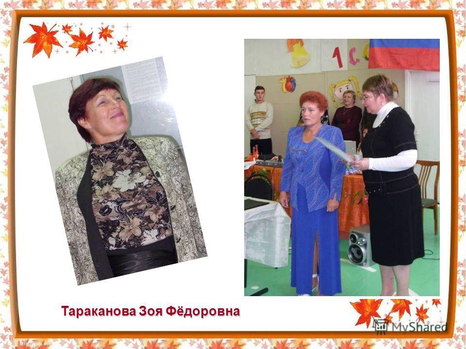 Тараканова Зоя Фёдоровна