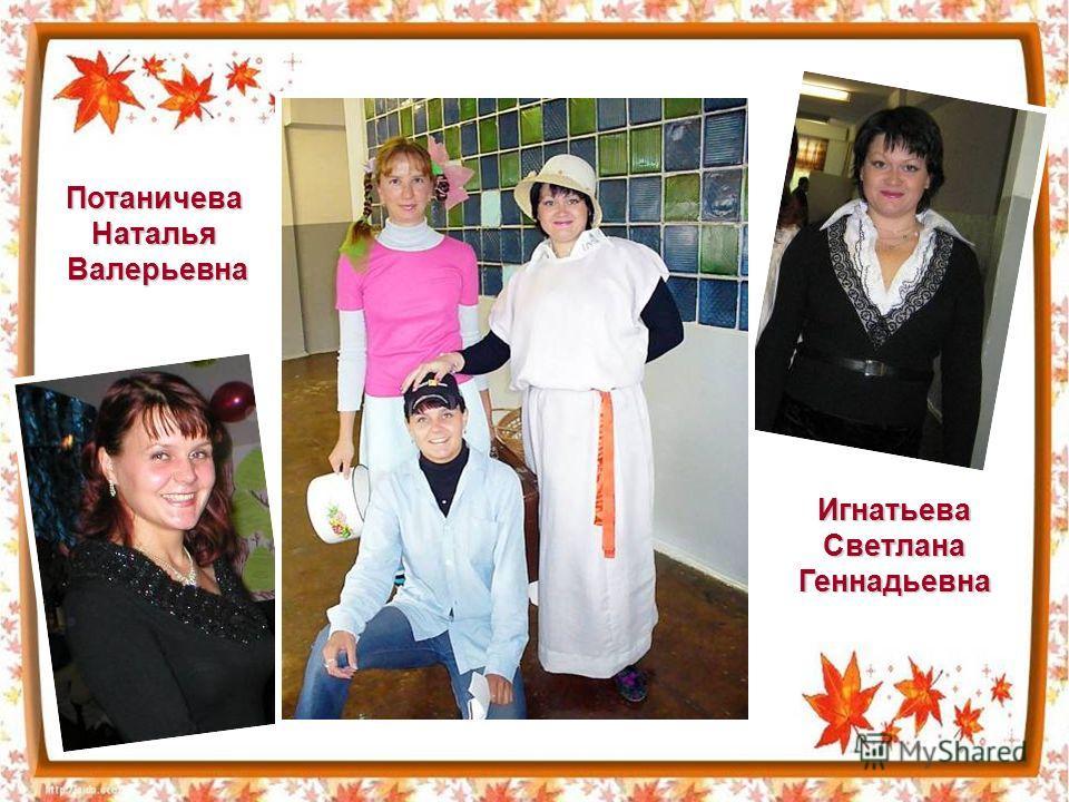 ПотаничеваНатальяВалерьевна ИгнатьеваСветланаГеннадьевна