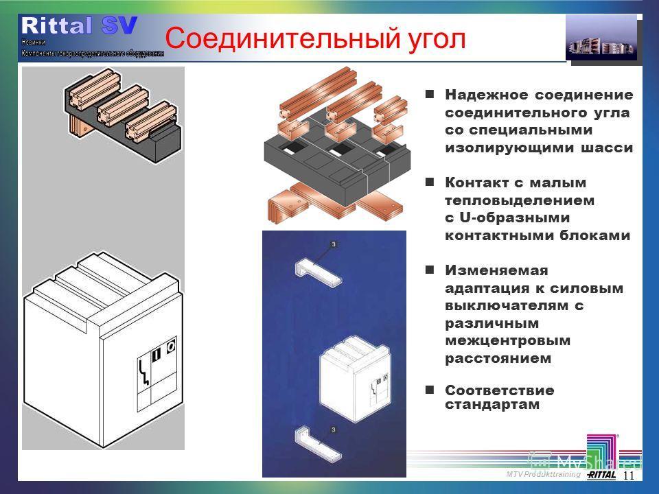 MTV Produkttraining 11 Соединительный угол nНадежное соединение соединительного угла со специальными изолирующими шасси nКонтакт с малым тепловыделением с U-образными контактными блоками nИзменяемая адаптация к силовым выключателям с различным межцен
