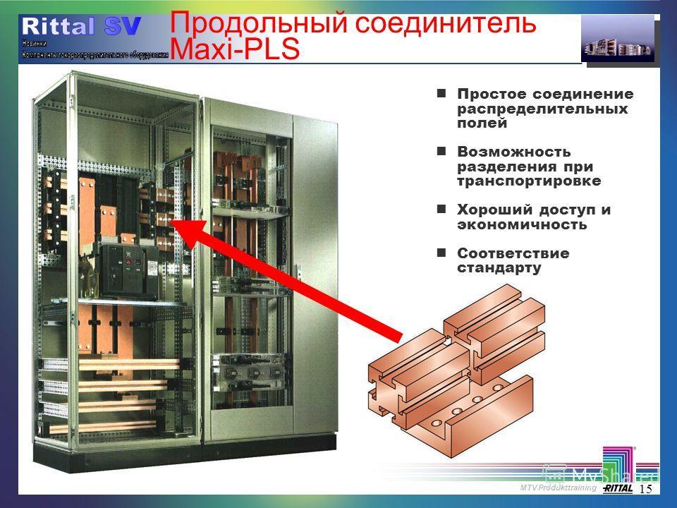 MTV Produkttraining 15 Продольный соединитель Maxi-PLS nПростое соединение распределительных полей nВозможность разделения при транспортировке nХороший доступ и экономичность nСоответствие стандарту