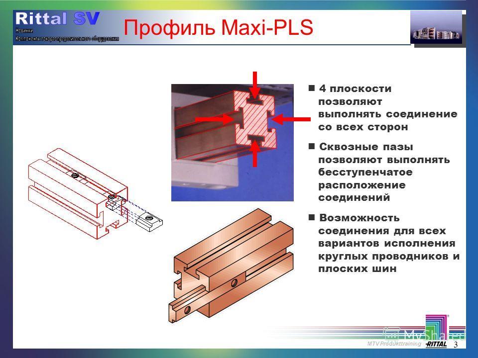 MTV Produkttraining 3 Профиль Maxi-PLS n Сквозные пазы позволяют выполнять бесступенчатое расположение соединений n 4 плоскости позволяют выполнять соединение со всех сторон n Возможность соединения для всех вариантов исполнения круглых проводников и