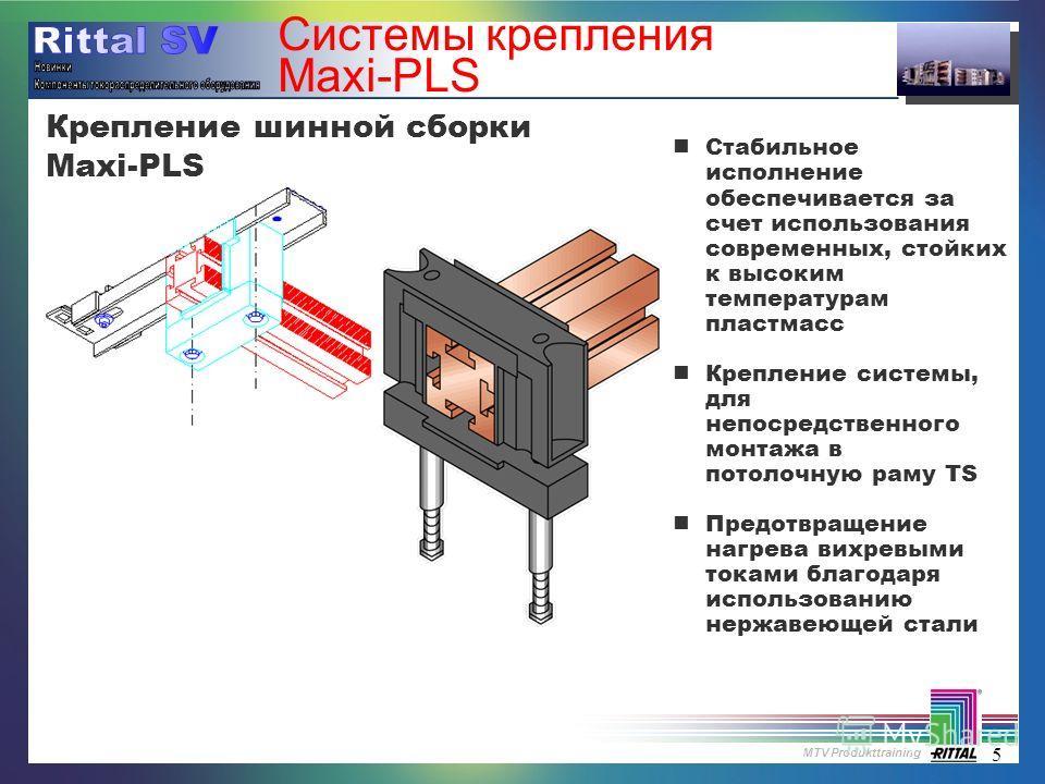 MTV Produkttraining 5 Системы крепления Maxi-PLS nСтабильное исполнение обеспечивается за счет использования современных, стойких к высоким температурам пластмасс nКрепление системы, для непосредственного монтажа в потолочную раму TS nПредотвращение