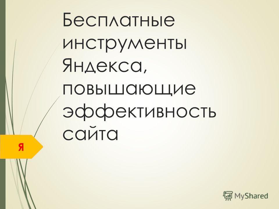 Я Бесплатные инструменты Яндекса, повышающие эффективность сайта