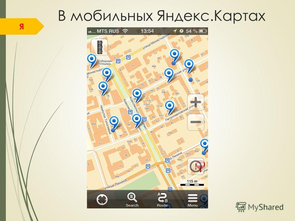 Я В мобильных Яндекс.Картах