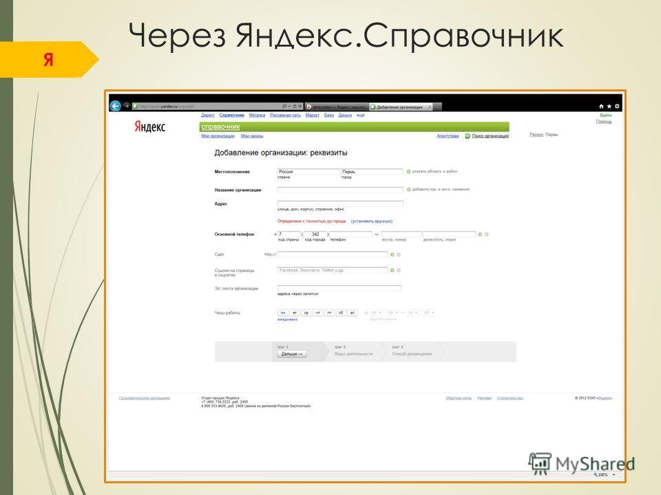 Я Через Яндекс.Справочник