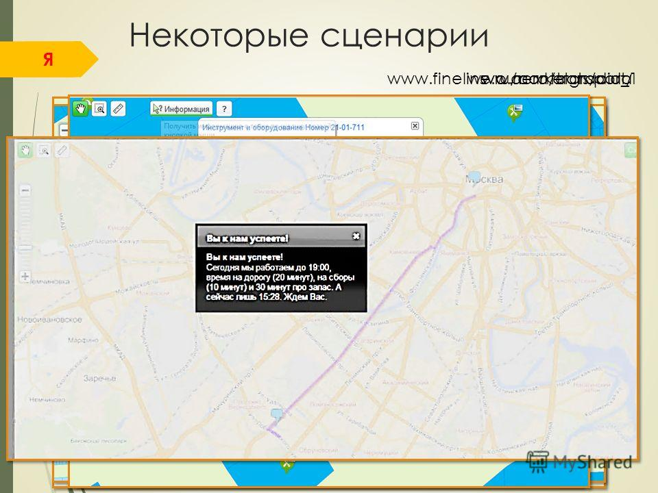 Я Некоторые сценарии svo.aero/transport/www.marketgrad.uawww.fineline.ru/contacts/cid_1
