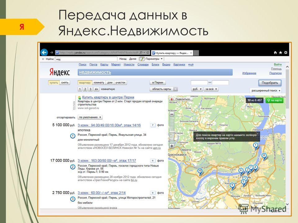 Я Передача данных в Яндекс.Недвижимость