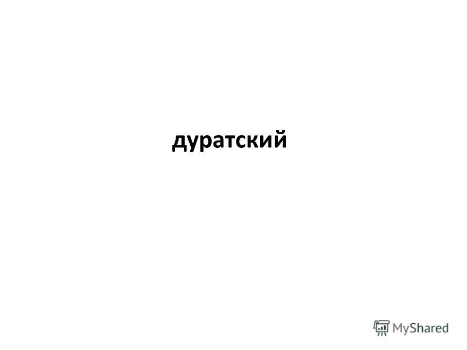дуратский