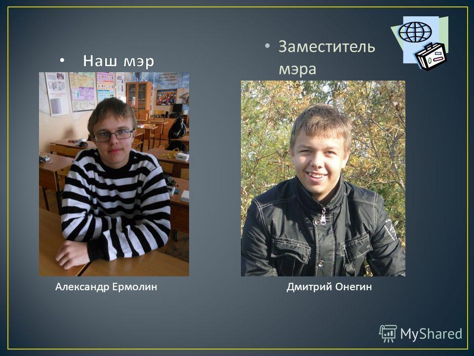 Заместитель мэра Александр ЕрмолинДмитрий Онегин