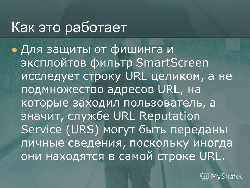Как это работает Для защиты от фишинга и эксплойтов фильтр SmartScreen исследует строку URL целиком, а не подмножество адресов URL, на которые заходил пользователь, а значит, службе URL Reputation Service (URS) могут быть переданы личные сведения, по