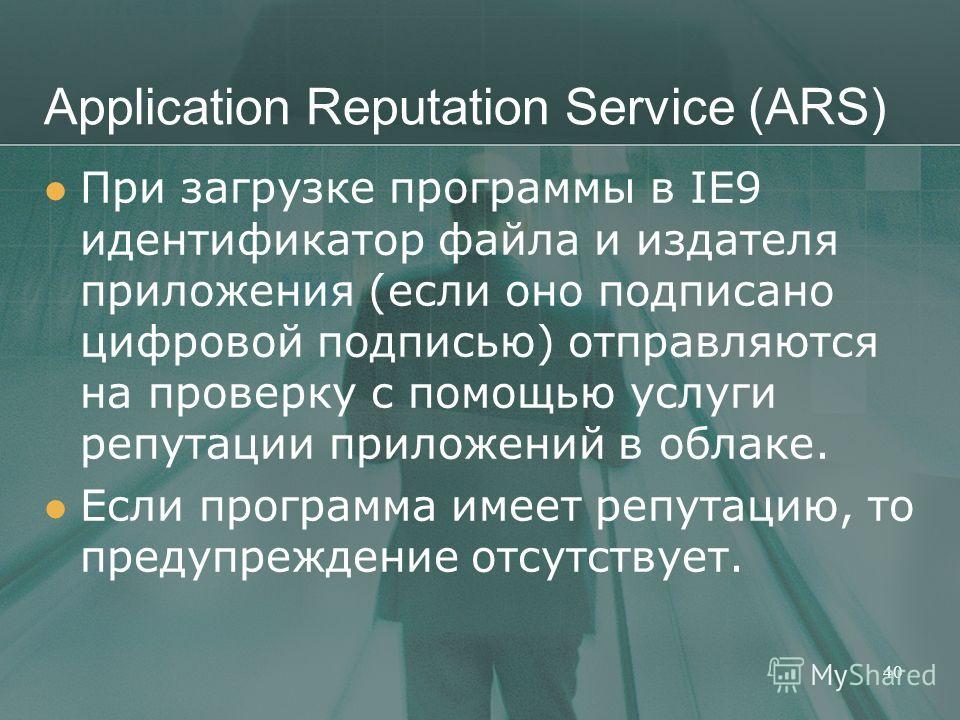 Application Reputation Service (ARS) При загрузке программы в IE9 идентификатор файла и издателя приложения (если оно подписано цифровой подписью) отправляются на проверку с помощью услуги репутации приложений в облаке. Если программа имеет репутацию