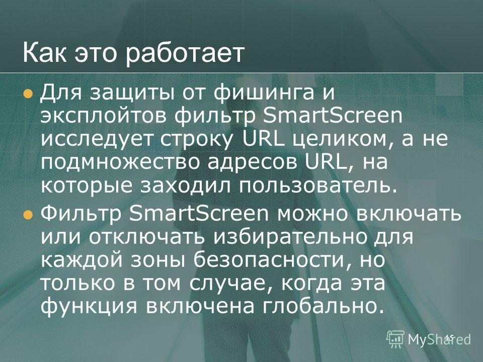 Как это работает Для защиты от фишинга и эксплойтов фильтр SmartScreen исследует строку URL целиком, а не подмножество адресов URL, на которые заходил пользователь. Фильтр SmartScreen можно включать или отключать избирательно для каждой зоны безопасн