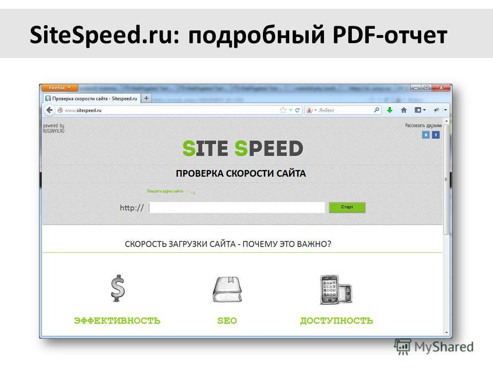SiteSpeed.ru: подробный PDF-отчет