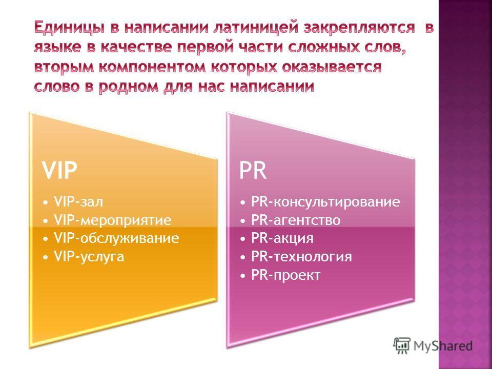 VIP VIP-зал VIP-мероприятие VIP-обслуживание VIP-услуга PR PR-консультирование PR-агентство PR-акция PR-технология PR-проект