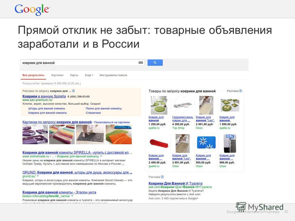 Google Confidential and Proprietary 20 Google Confidential and Proprietary 20 Прямой отклик не забыт: товарные объявления заработали и в России